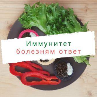Иммунная система Надежда Жданова