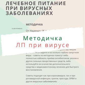 ЛП при вирусе Надежда Жданова