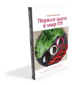 книга Первые шаги в мир ПП Надежда Жданова