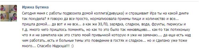 с Надей Ждановой 3