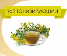 чай тонизирующий